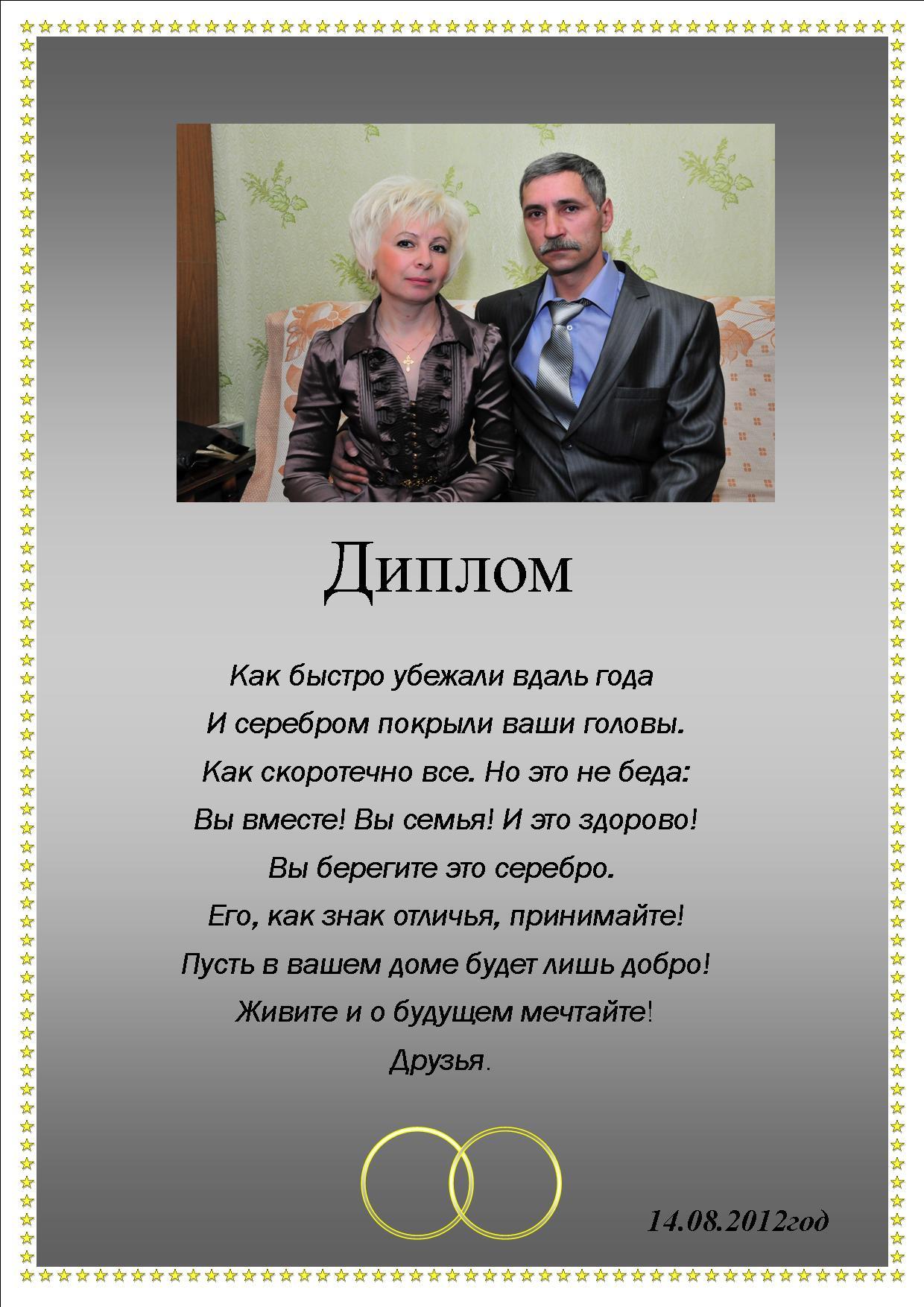 Поздравления на свадьбу в стихах от поэтов