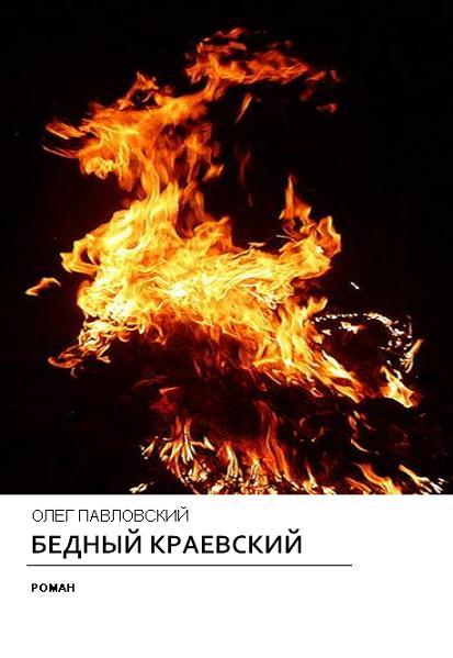 БЕДНЫЙ КРАЕВСКИЙ  роман
