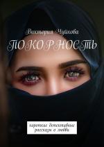 Покорность   Автор: Виктория Чуйкова