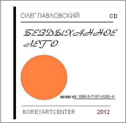 Бездыханное лето - CD диск