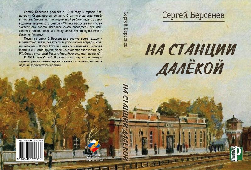 "На станции Далёкой"""