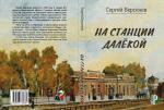 """На станции Далёкой""""   Автор: Сергей Берсенев"""