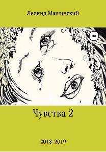 Чувства 2