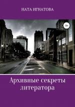 Архивные секреты литератора   Автор: Наталья Юльевна Игнатова