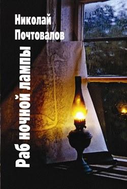 Раб ночной лампы