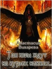 Дьявол и Город Крови