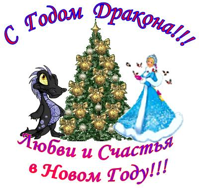 Поздравляю с  Новым Годом!!!