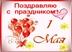 1-е МАЯ Подарок от автора Вера Киреева