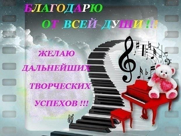 Поздравление с творческим вечером для певицы