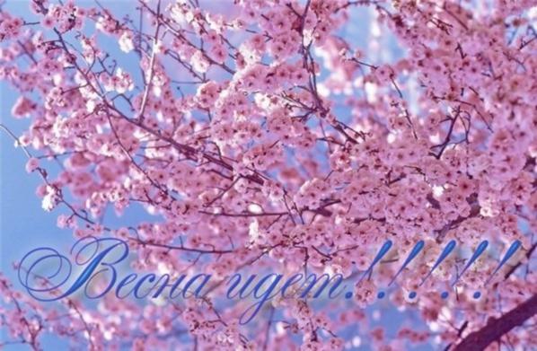 Весна идёт!