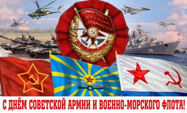 С днём советской армии
