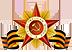 Георгиевская лента с орденом Отечественной Войны Подарок от автора Аглая Конрада