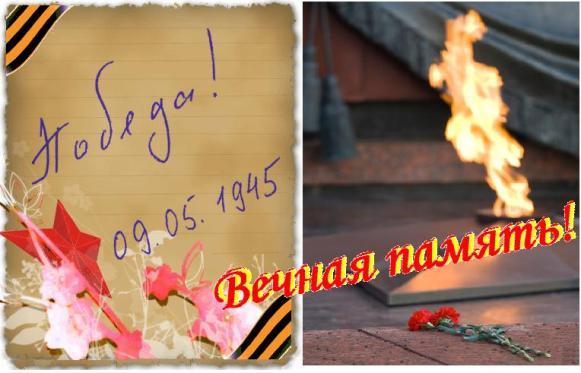 С Днём Подебы! Вечная память павшим!