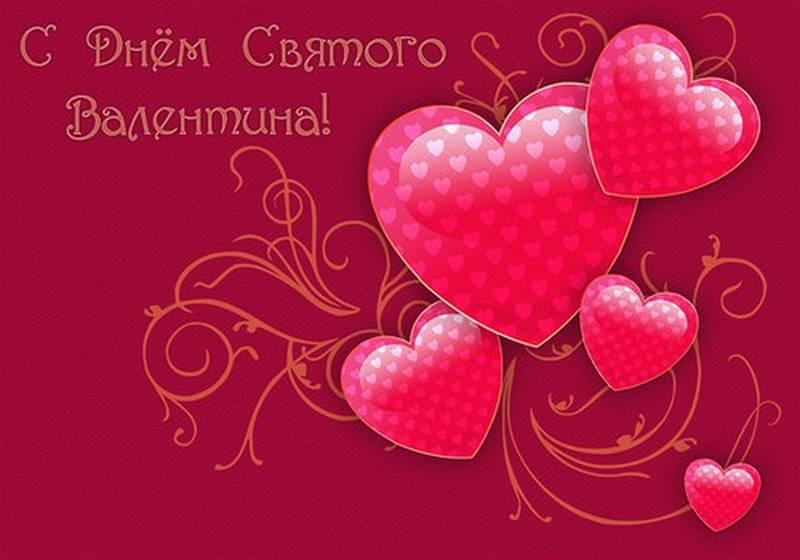 росси красавицей поздравление в прозе с днем святого валентина форме окраске схож
