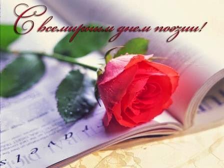 С Днём поэзии и поэтов!