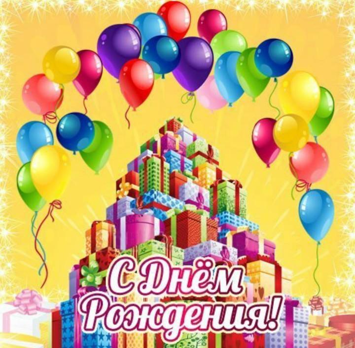 Планета поздравлений с днем рождения